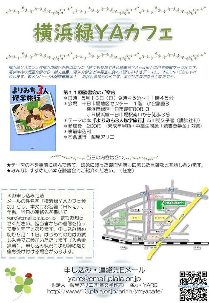 f:id:nashiya-arie:20180407174205j:plain