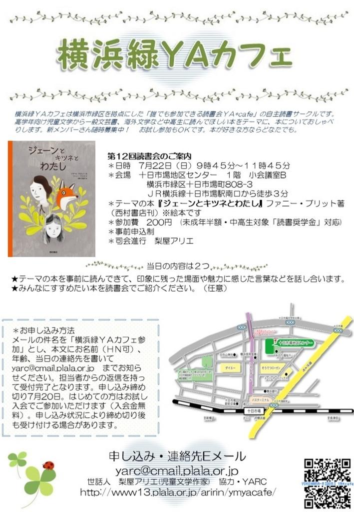 f:id:nashiya-arie:20180601231839j:plain