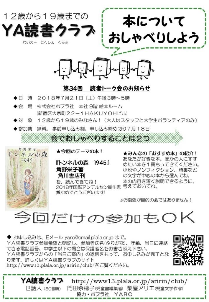 f:id:nashiya-arie:20180705093227j:plain