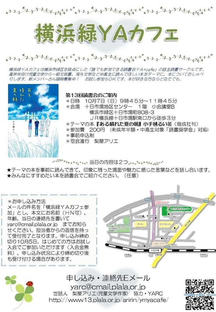 f:id:nashiya-arie:20180911075520j:plain