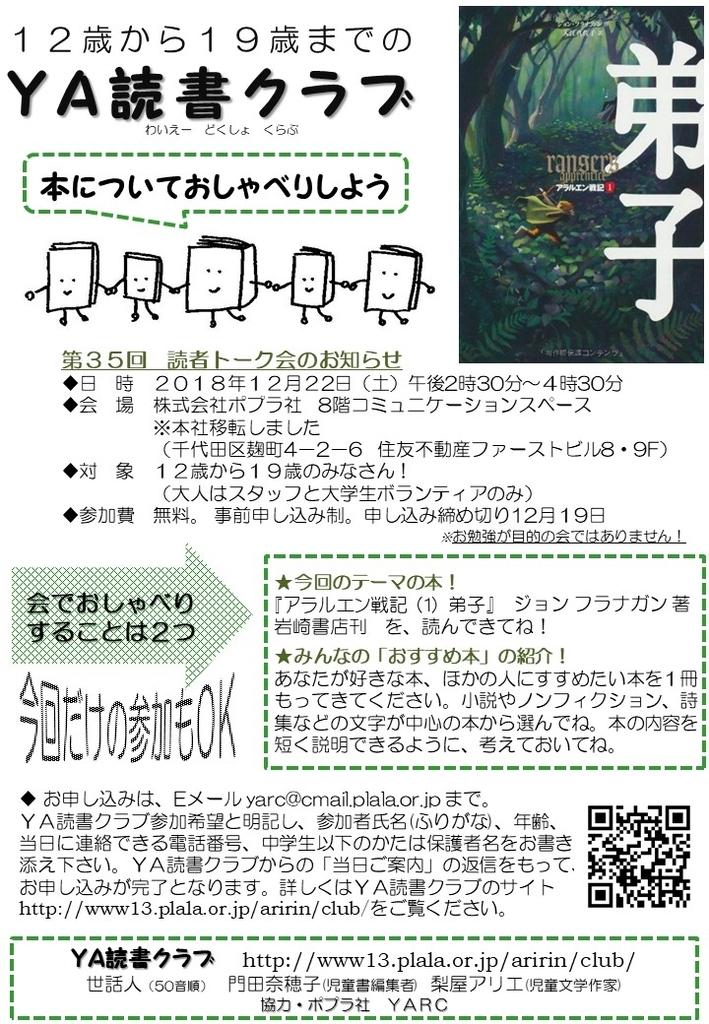 f:id:nashiya-arie:20181201004556j:plain