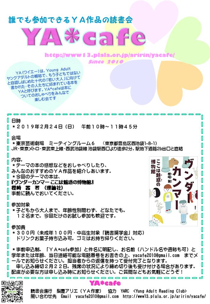 f:id:nashiya-arie:20190131224146p:plain