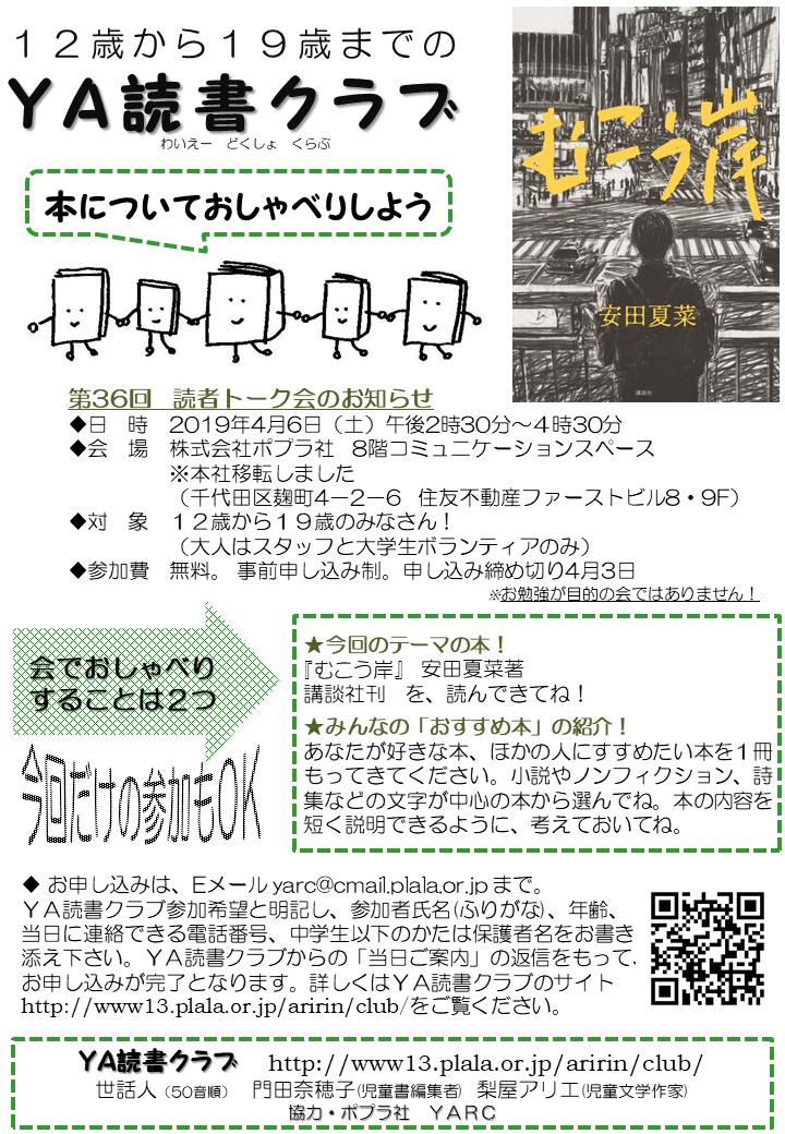 f:id:nashiya-arie:20190314101208p:plain