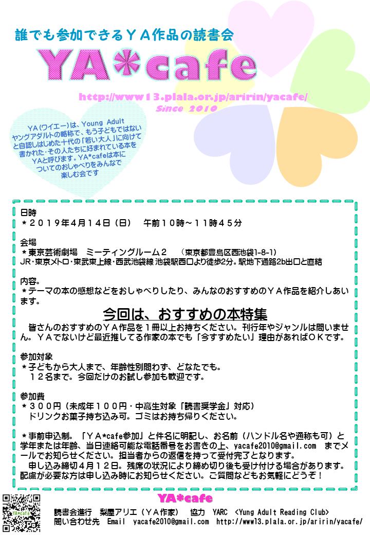 f:id:nashiya-arie:20190328172553p:plain