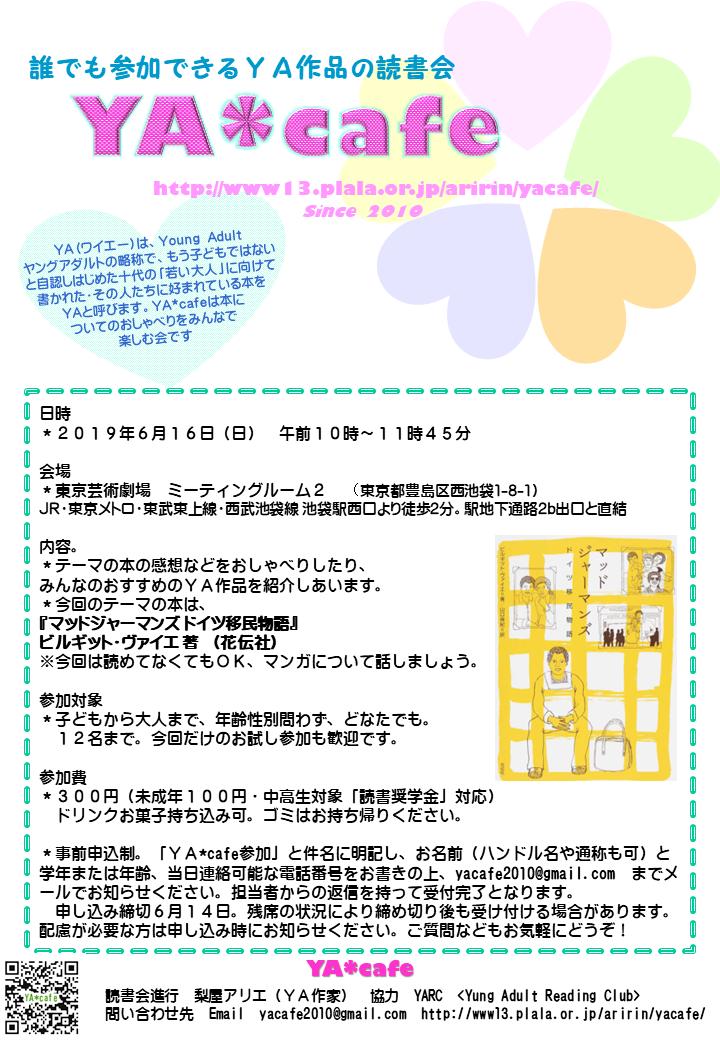 f:id:nashiya-arie:20190601153354p:plain