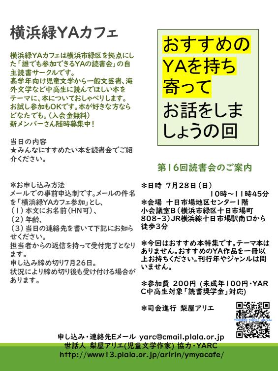 f:id:nashiya-arie:20190711105019p:plain