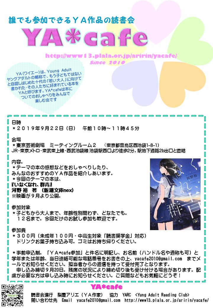 f:id:nashiya-arie:20190823101657p:plain