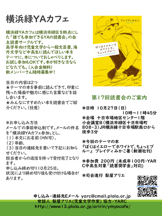 f:id:nashiya-arie:20191006091610p:plain