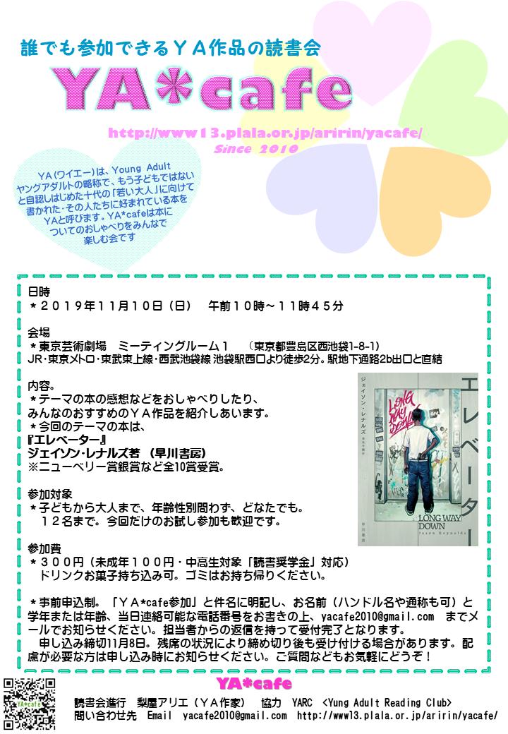 f:id:nashiya-arie:20191006095528p:plain