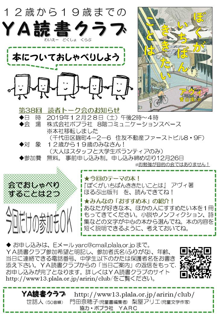 f:id:nashiya-arie:20191202213450p:plain