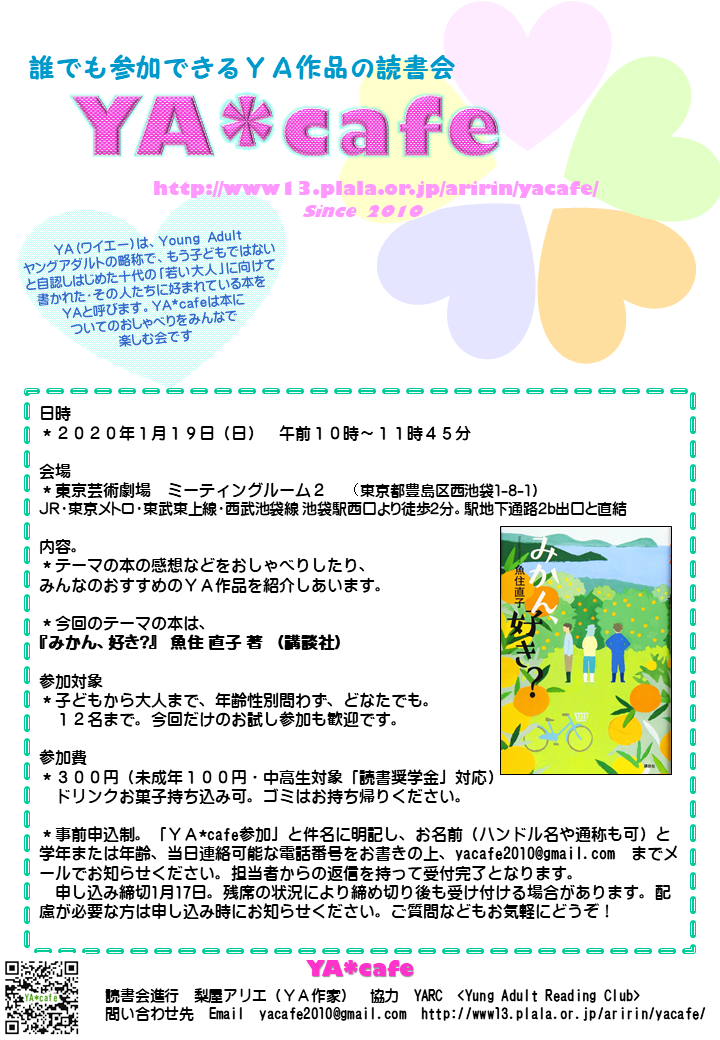 f:id:nashiya-arie:20191218142611p:plain