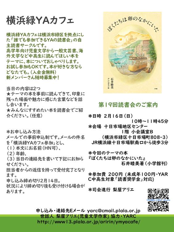 f:id:nashiya-arie:20200123173634p:plain
