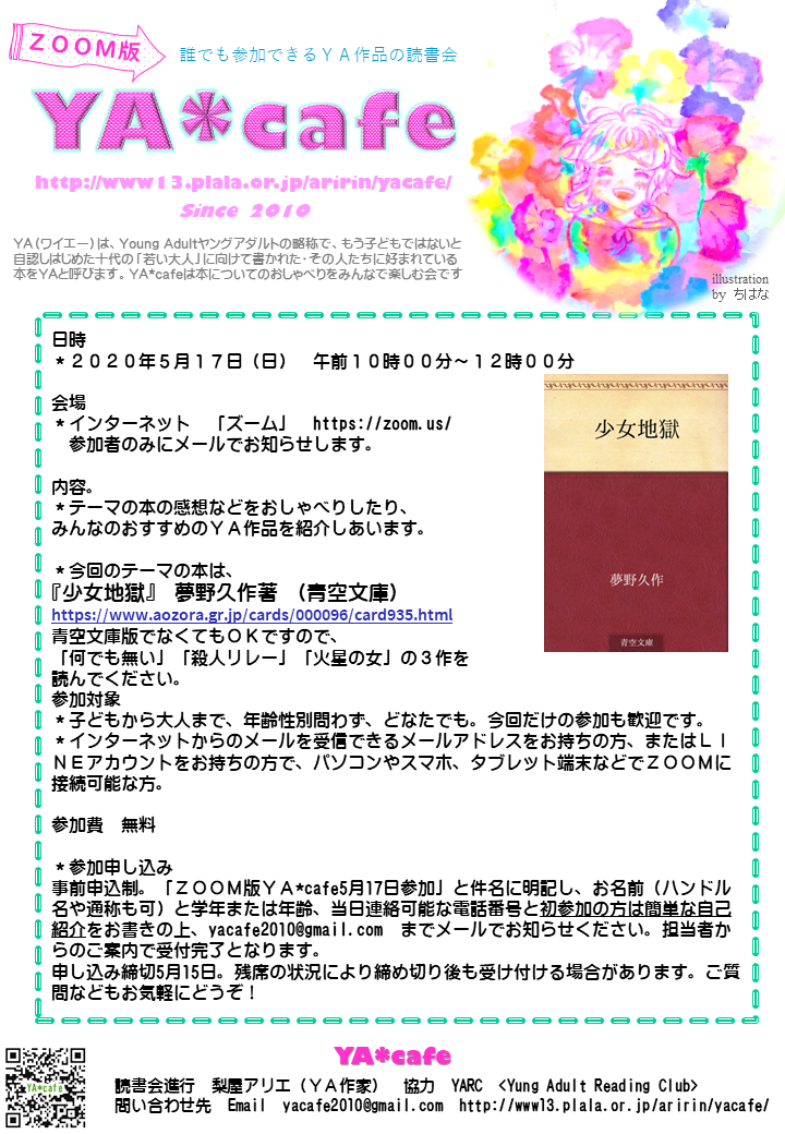 f:id:nashiya-arie:20200501183404p:plain