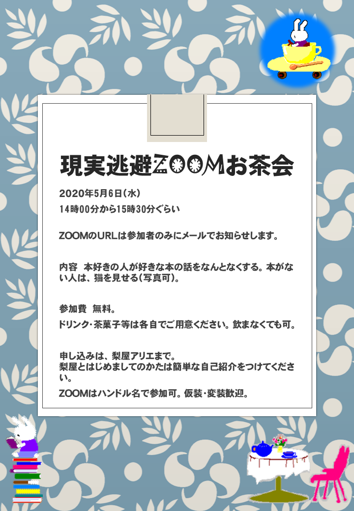f:id:nashiya-arie:20200504145451p:plain