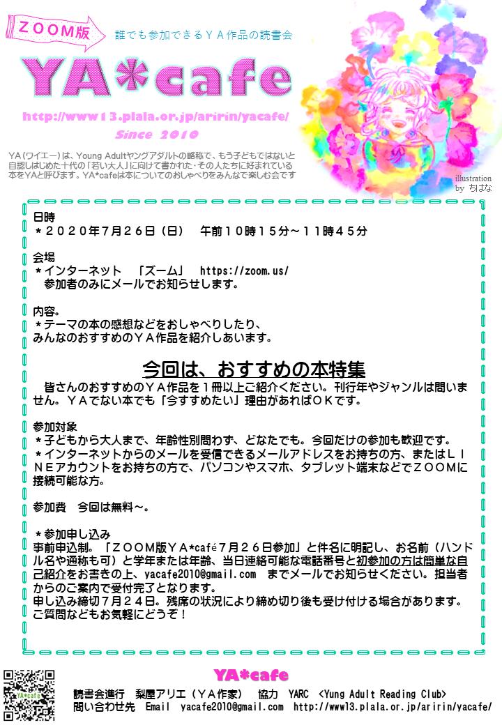 f:id:nashiya-arie:20200712215616p:plain