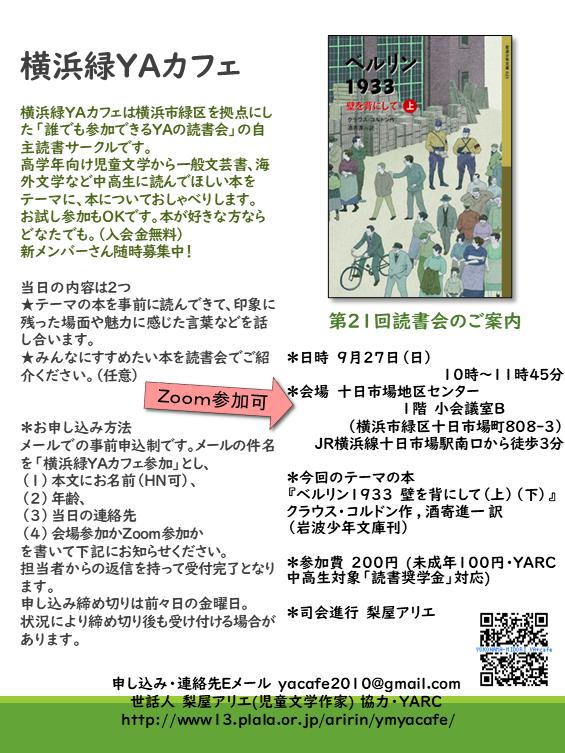 f:id:nashiya-arie:20200904170957p:plain
