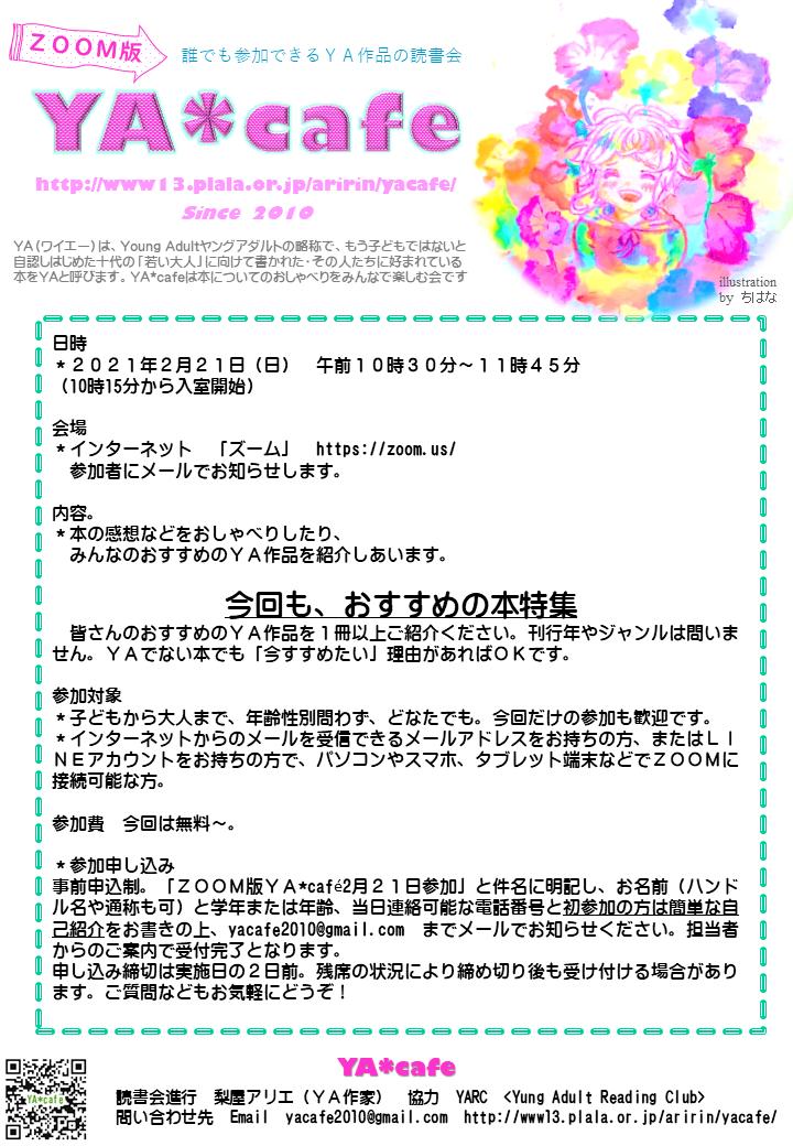 f:id:nashiya-arie:20210130234050p:plain