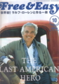 『Free & Easy』2007年10月号
