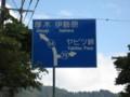 [風景]ヤビツ峠入り口