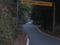 [風景]和田峠