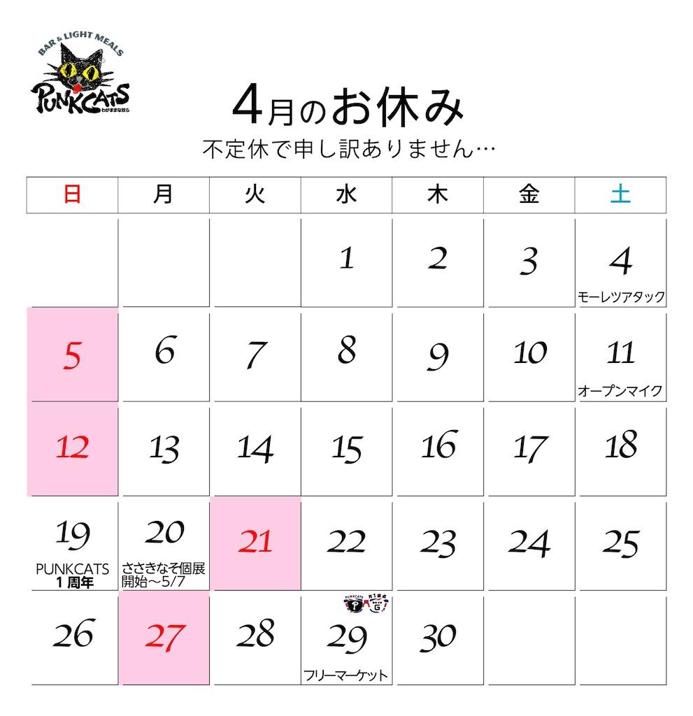 f:id:nasosasaki:20200421161417j:image