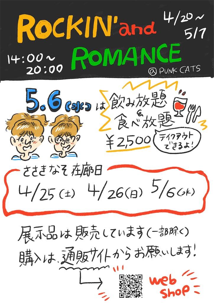 f:id:nasosasaki:20200421161429j:image