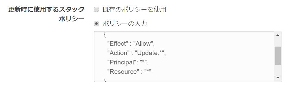 CloudFormation で作成したリソースの変更や削除の制御方法を