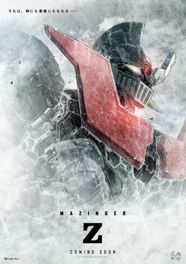 マジンガーZの映画ポスター