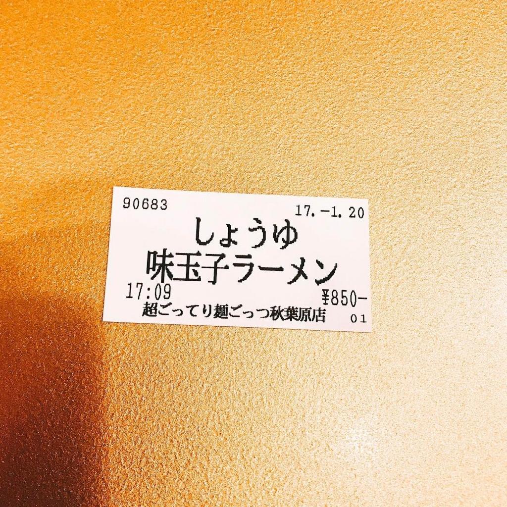 f:id:nasu66:20170120201224j:plain