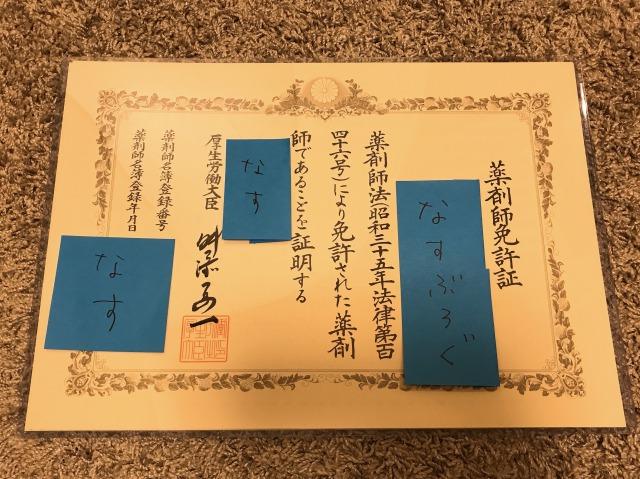 f:id:nasu66:20170911210306j:plain