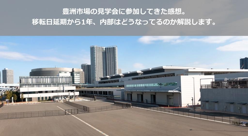 f:id:nasu66:20171123163229j:plain
