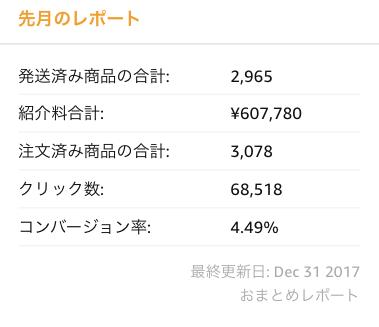 f:id:nasu66:20180102015054p:plain
