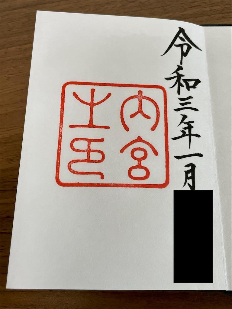 f:id:nasubi0113:20210213191226j:image