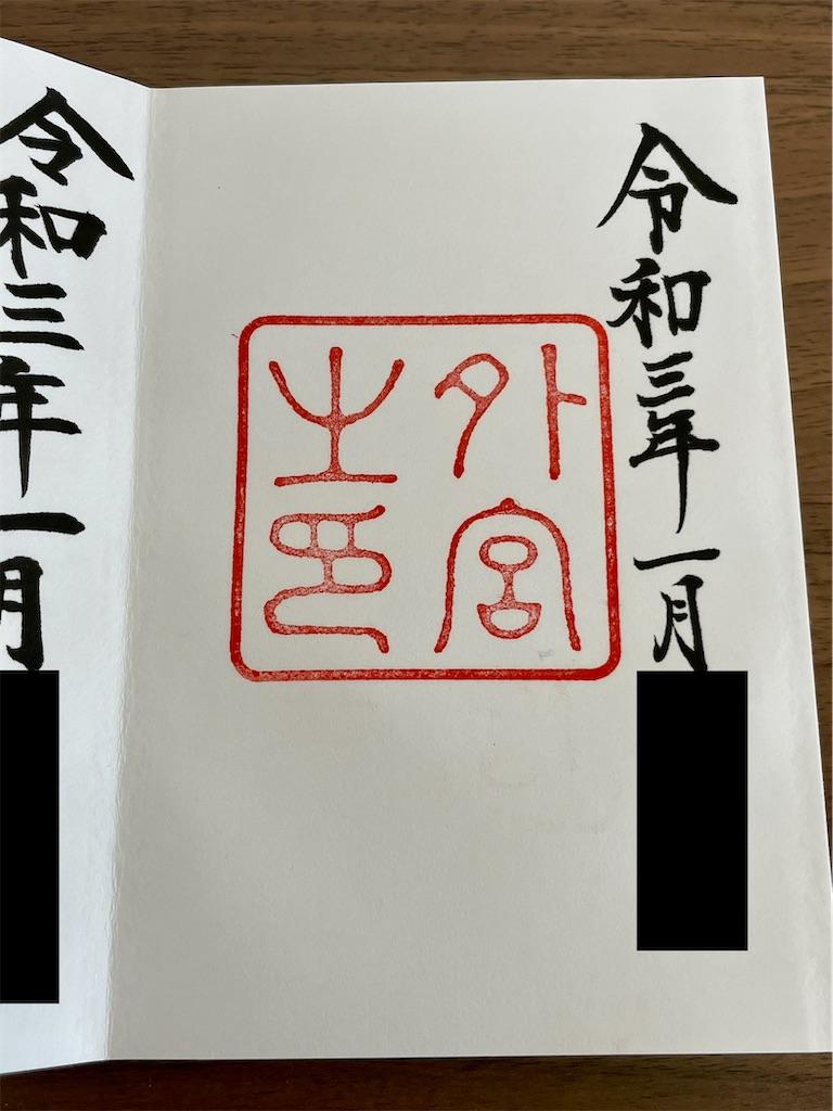 f:id:nasubi0113:20210213191240j:image
