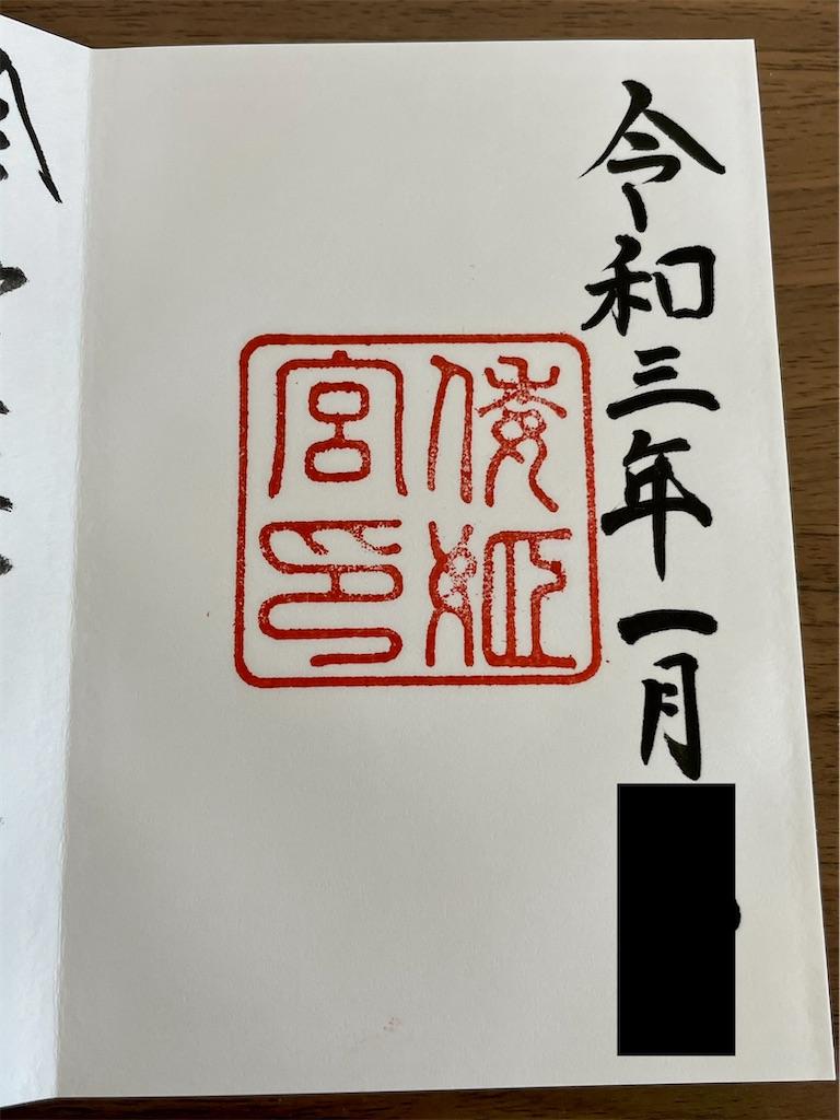 f:id:nasubi0113:20210213191337j:image