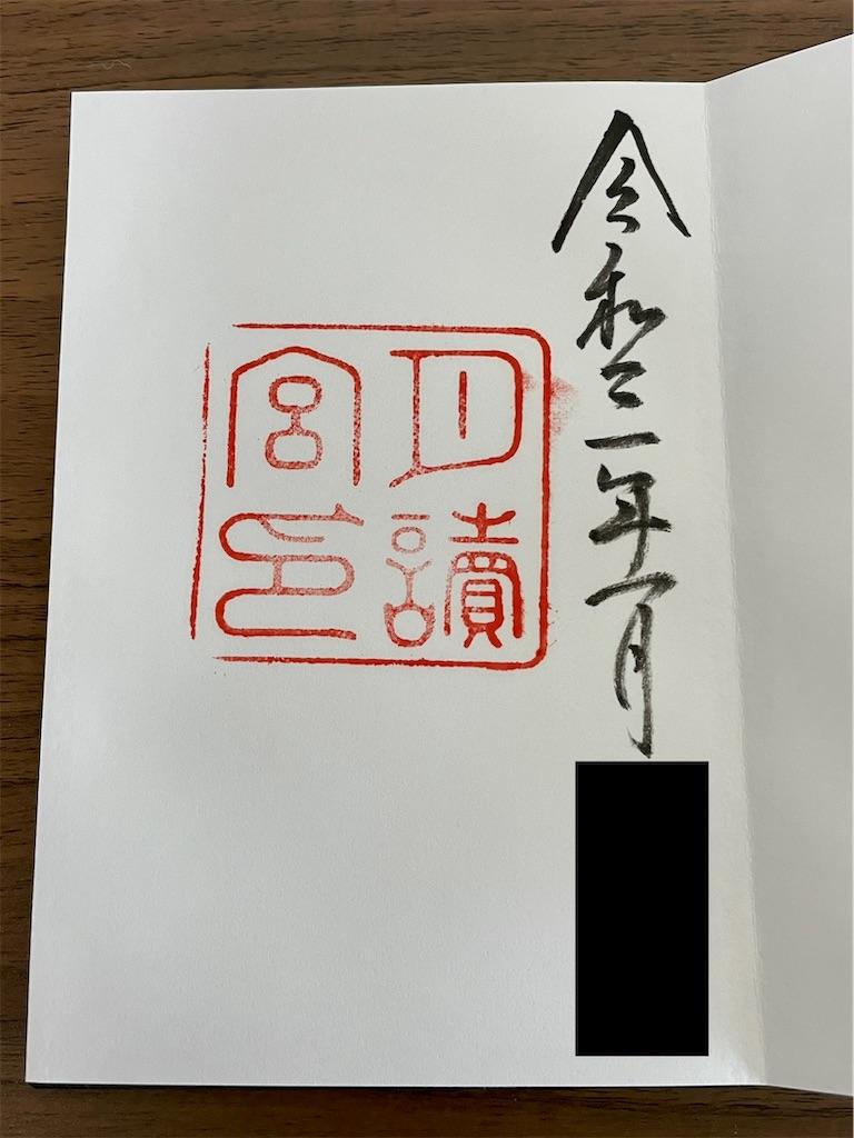f:id:nasubi0113:20210213191357j:image