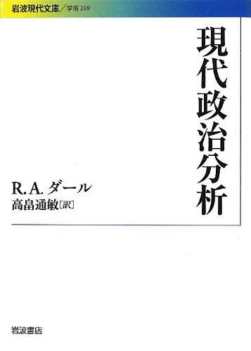 現代政治分析 (岩波現代文庫)