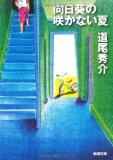 向日葵の咲かない夏 (新潮文庫)