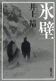 氷壁 (新潮文庫)