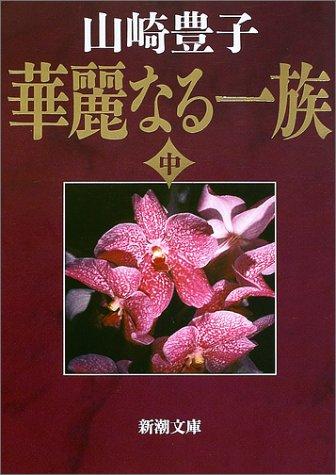 華麗なる一族〈中〉 (新潮文庫)
