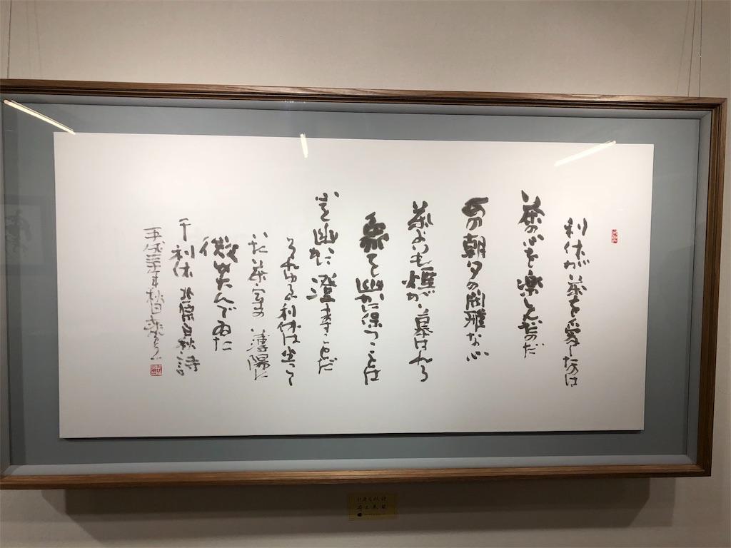 f:id:nasuchiro3561:20180913231507j:image