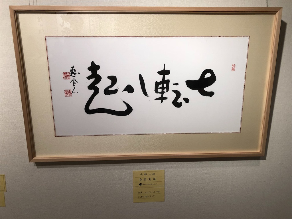 f:id:nasuchiro3561:20180913231922j:image