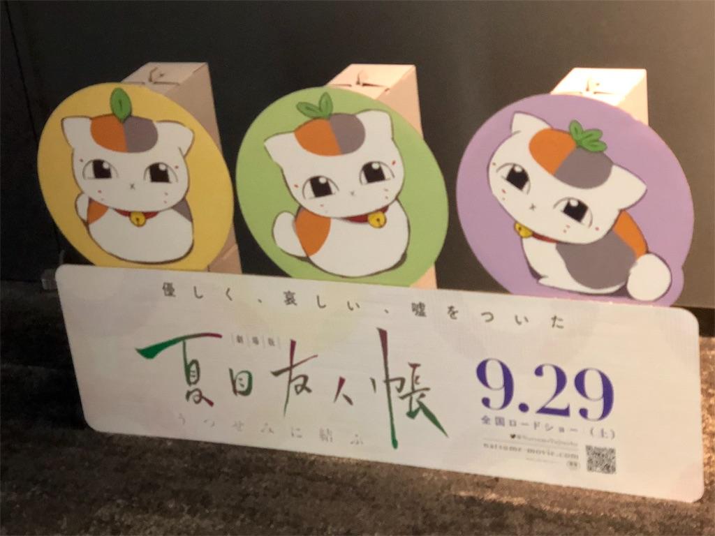 f:id:nasuchiro3561:20180930180424j:image