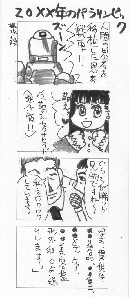 f:id:nasuhiko:20160919172248j:plain