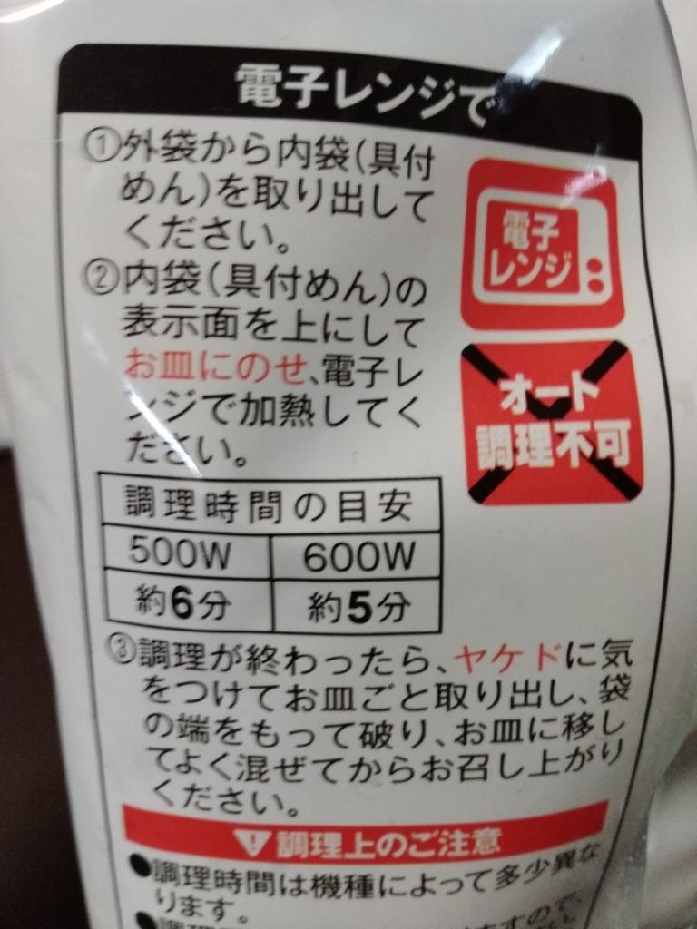 f:id:nasukichitan:20181208183150j:plain
