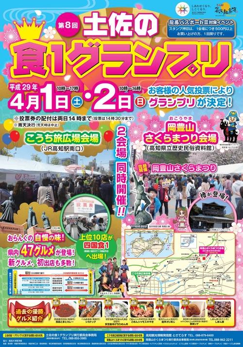 f:id:nasukkokouchi:20170331154437j:plain