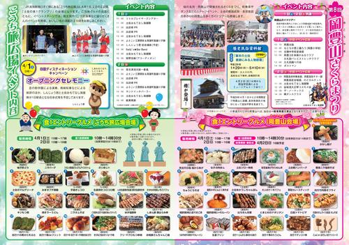 f:id:nasukkokouchi:20170331154453p:plain