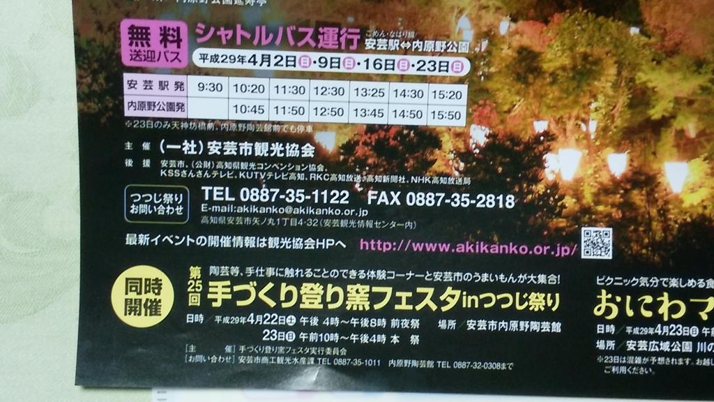 f:id:nasukkokouchi:20170411205541j:plain