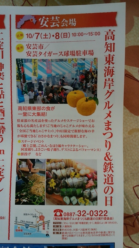 f:id:nasukkokouchi:20171005200546j:plain
