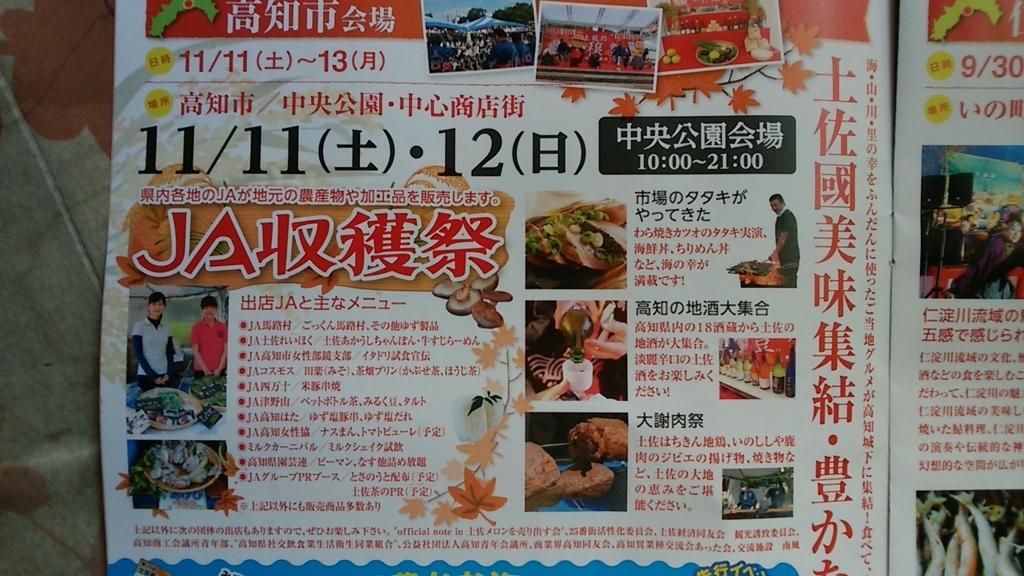 f:id:nasukkokouchi:20171112003110j:plain